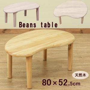 折りたたみテーブル 80cm幅 ビーンズ WFG-8053 天然木