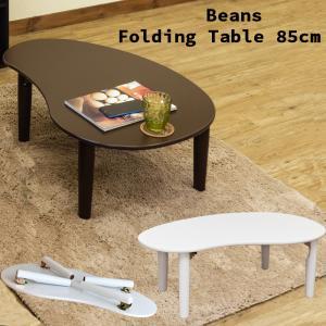 折りたたみテーブル 85cm幅  NEWビーンズテーブル WFG-8555 折れ脚 ローテーブル
