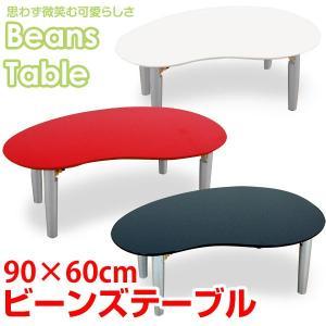 折りたたみテーブル 90cm幅 ビーンズ型 WFG-9001|adhoc-style