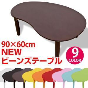 折りたたみテーブル 90cm幅  ビーンズテーブル WFG-...