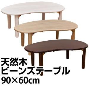折りたたみテーブル 90cm幅 ビーンズ WFG-9005 天然木|adhoc-style