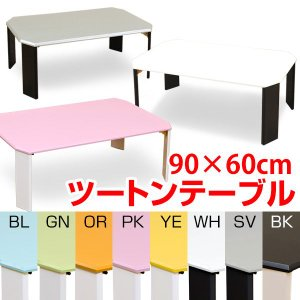 折りたたみテーブル 90cm幅 ツートンテーブル WFG-9...