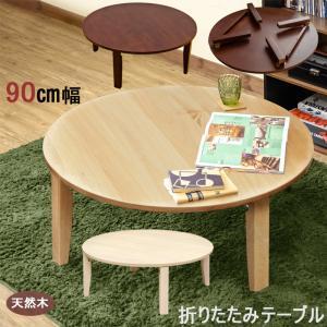 折りたたみテーブル  丸型 90cm 天然木製 ちゃぶ台 WR-90 円卓 折れ脚 白 ホワイト系