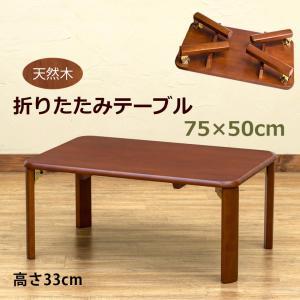 折りたたみテーブル 75cmx50cm ちゃぶ台 WZ-750|adhoc-style