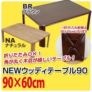 折りたたみテーブル 90cmx60cm 天然木製 ちゃぶ台 WZ-900|adhoc-style
