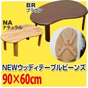 折りたたみテーブル 90cm×60cm  ビーンズ型 天然木製 WZ-901|adhoc-style