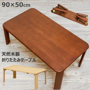 折りたたみテーブル 90cm WZ-950 天然木製 ちゃぶ台 ウッディーテーブル長方形