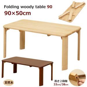 セール 送料無料 継脚付ウッディーテーブル90cm 商品コード:WZ-T03  サイズ:(W)幅90...
