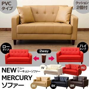 ソファー 2人掛け MERCURY ソファ XM-06 PVC|adhoc-style