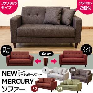 ソファ 2人掛け 布シート MERCURY ソファー XM-07|adhoc-style