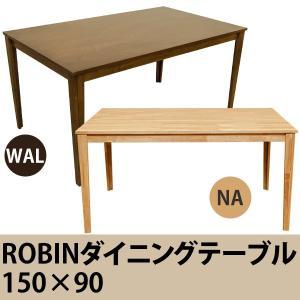 ダイニングテーブル 150cm幅 天然木 YAR-150の写真