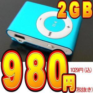 税抜き980円!2GBメモリ充電池内蔵 クリップタイプMP3プレーヤー |adhoc