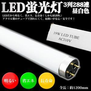 LED蛍光灯★3列288連★昼白色|adhoc