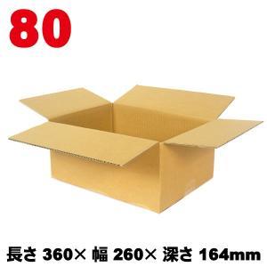 【送料無料※沖縄・離島除く】ダンボール箱 A-DA004 80サイズ 長さ360mm×幅260mm×深さ164mm 50枚|adhoc