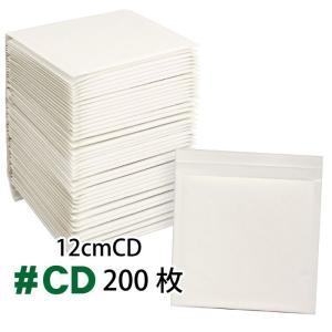 クッション封筒200枚セット  #CD (CDサイズ) クッション付き封筒 緩衝材付き エアキャップ付き ウィンバッグ ポップエコ|adhoc