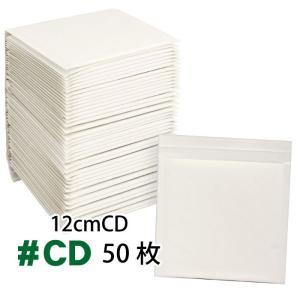 クッション封筒50枚セット #CD (CDサイズ) クッション付き封筒 緩衝材付き エアキャップ付き ウィンバッグ ポップエコ|adhoc