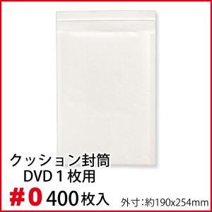 クッション封筒 1箱400枚入り #0 (DVDトールケース1枚サイズ)