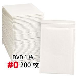 クッション封筒200枚セット #0  (DVDトールケース1枚サイズ)|adhoc