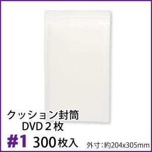 クッション封筒 (DVDトールケース2枚サイズ)1箱300枚入り @15.04円 #1|adhoc