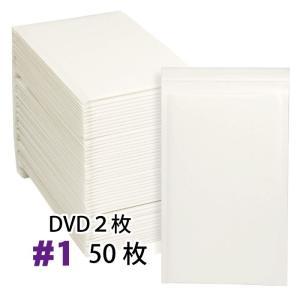 クッション封筒50枚セット #1 (DVDトールケース2枚サイズ)|adhoc