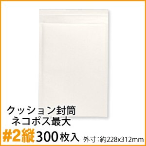 クッション封筒(B5書籍等) 1箱300枚入り  #2縦|adhoc