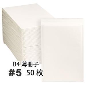 クッション封筒50枚セット #5 (A4書籍等) クッション付き封筒 緩衝材付き エアキャップ付き ウィンバッグ ポップエコ|adhoc