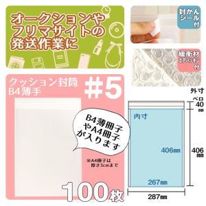 クッション封筒(A4書籍等) 1箱100枚入り  #5|adhoc|02