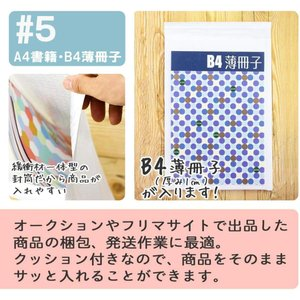 クッション封筒(A4書籍等) 1箱100枚入り  #5|adhoc|03