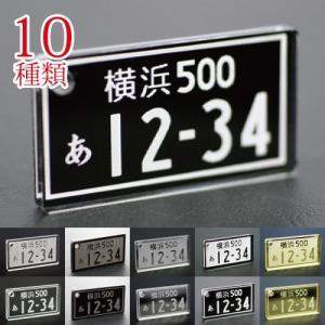 (メール便 送料210円※代引き不可)ナンバープレートストラップ /アクリル/クリア/鏡面/ミラー/10種|adhoc