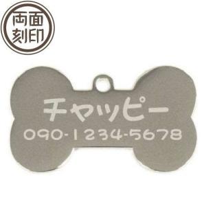 (メール便(送料210円代引き不可))ペットの迷子札 ボーン ドッグタグ シルバー(代引き不可)|adhoc
