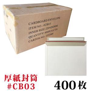 厚紙封筒 1箱400枚入り(B5書籍が入るサイズ) @18.7円 #CB03 約228x292mm|adhoc