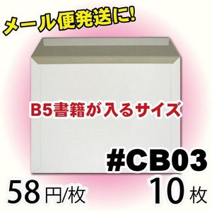 (メール便可)厚紙封筒  10枚セット @58円 #CB03 (B5サイズ) 約228x292mm|adhoc