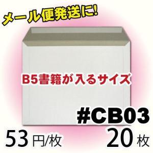 (メール便可)厚紙封筒  20枚セット@53円 #CB03  (B5サイズ)約228x292mm|adhoc