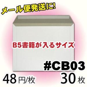 (メール便可)厚紙封筒  30枚セット@48円 #CB03 (B5サイズ) 約228x292mm|adhoc