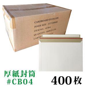 厚紙封筒 1箱400枚入り @19.95円 #CB04 (A4・DVDトールケース2枚) 外寸:約240x332mm|adhoc