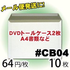 (メール便可)厚紙封筒 10枚入り @64円 #CB04 (A4ヨコ・DVDトールケース2枚) 外寸:約240x332mm|adhoc