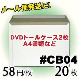 (メール便可)厚紙封筒 20枚入り @58円 #CB04 (A4ヨコ・DVDトールケース2枚) 外寸:約240x332mm|adhoc