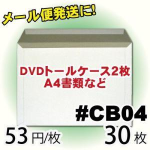 (メール便可)厚紙封筒 30枚入り @53円 #CB04 (A4ヨコ・DVDトールケース2枚) 外寸:約240x332mm|adhoc