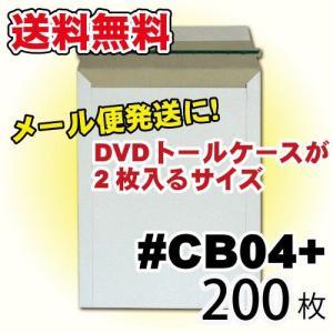 封緘・開封テープ付き 厚紙封筒 1箱200枚入り @29.9円 #CD04+ (A4サイズ) 外寸:約241x312mm|adhoc