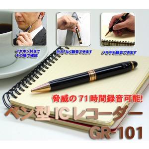 ペン型ICレコーダーGR-101|adhoc
