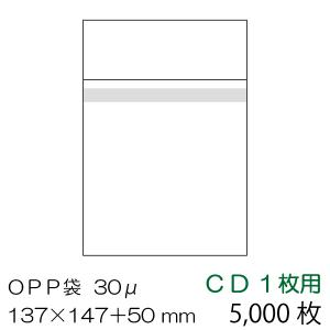 OPP袋5000枚入 CD用 本体側テープ付 厚み 0.03mm OPP-CD-30B|adhoc