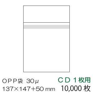 OPP袋10000枚入 CD用 本体側テープ付 厚み 0.03mm OPP-CD-30B|adhoc