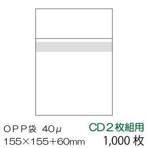 OPP袋1000枚入 CD2枚組用 本体側テープ付 厚み0.04mm OPP-CD2-40B|adhoc