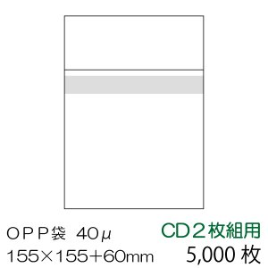 OPP袋5000枚入 CD2枚組用 本体側テープ付 厚み0.04mm OPP-CD2-40B|adhoc