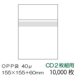 OPP袋10000枚入 CD2枚組用 本体側テープ付 厚み0.04mm OPP-CD2-40B|adhoc