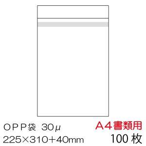 OPP袋100枚入 A4書類用 本体側テープ付 厚み 0.03mm OPP-A4-30B|adhoc