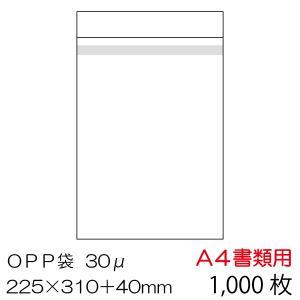 OPP袋1000枚入 A4書類用 本体側テープ付 厚み 0.03mm OPP-A4-30B|adhoc