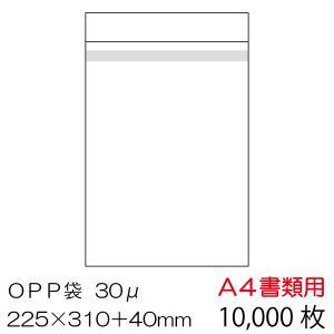 OPP袋10000枚入 A4書類用 本体側テープ付 厚み 0.03mm OPP-A4-30B|adhoc