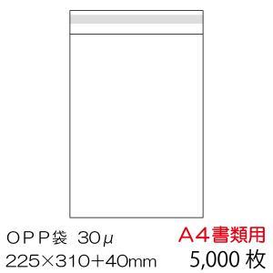 OPP袋5000枚入 A4書類用 ベロ側テープ付 厚み 0.03mm OPP-A4-30F|adhoc