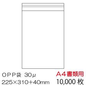 OPP袋10000枚入 A4書類用 ベロ側テープ付 厚み 0.03mm OPP-A4-30F|adhoc